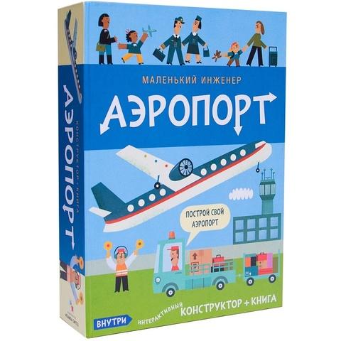 Маленький инженер. Аэропорт