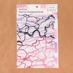 Набор ацетатных разделителей для планера «Мрамор», 6 листов, 16 × 25 см