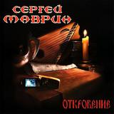 Сергей Маврин / Откровение (CD)