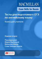Macmillan Exam Skills for Russia: Тесты для под...