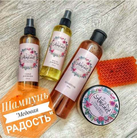 Шампунь «Медовая радость» органический для сухих волос с натуральным медом , 250 мл