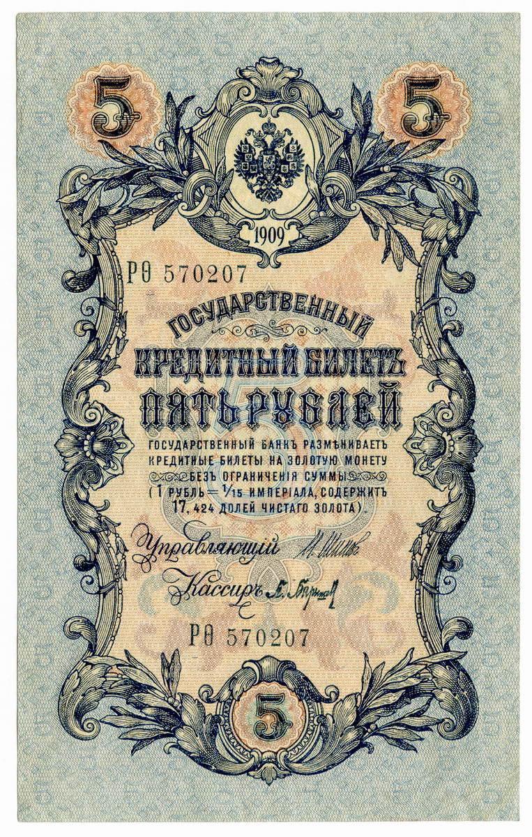 Кредитный билет 5 рублей 1909 года. Кассир Барышев. Управляющий И.П.Шипов (РФ(ита) 570207) XF+