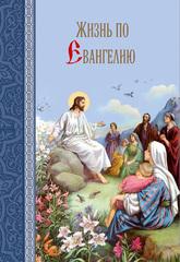 Жизнь по Евангелию + Диск DVD
