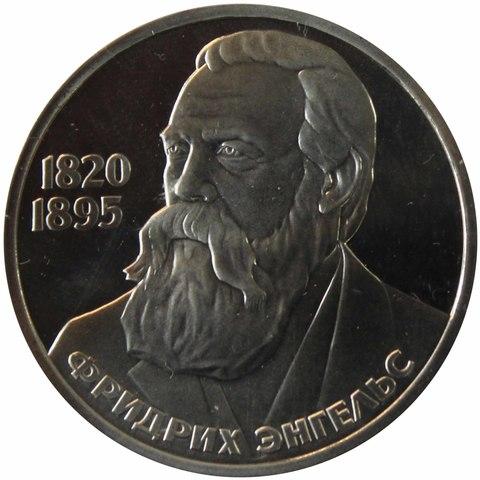 (Стародел PROOF) 1 рубль. 165 лет со дня рождения Фридриха Энгельса. 1985 год