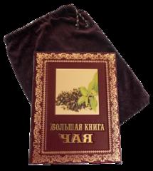 Большая книга чая