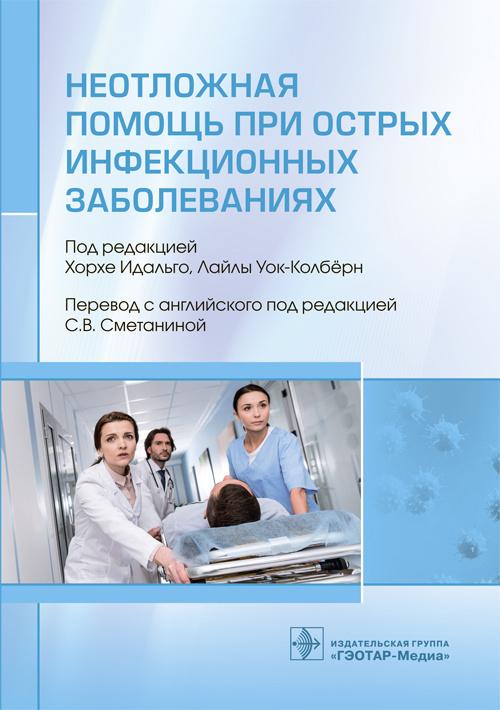 Новинки Неотложная помощь при острых инфекционных заболеваниях npompoiz.jpg