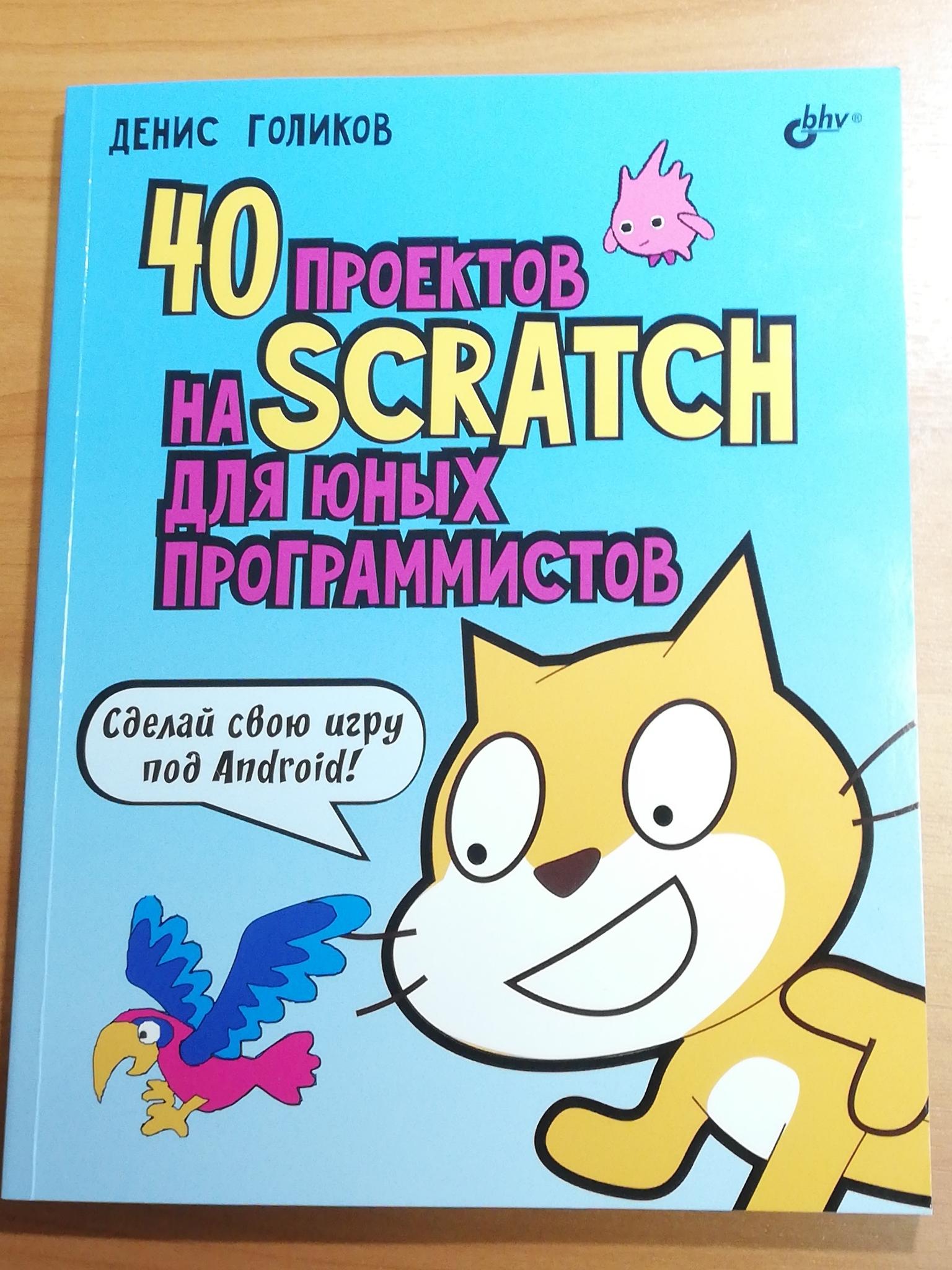 40 проектов на Scratch для юных программистов, основы программирования на языке Scratch (Д. Голиков)