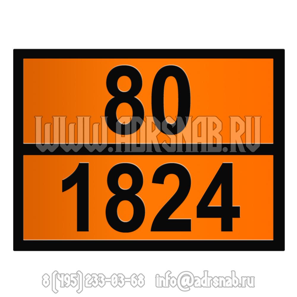80-1824 (НАТРИЯ ГИДРОКСИДА РАСТВОР)