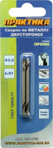 Сверло по металлу двустороннее ПРАКТИКА   Р6М5 3,2 х 51 мм (2шт.) блистер