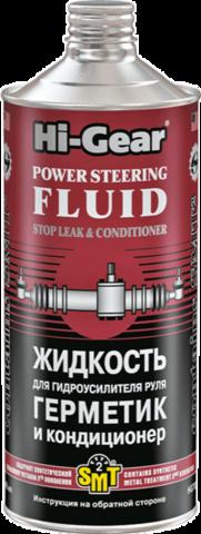 7024 Универсальная жидкость для гидроусилителя руля. Герметик и кондиционер c SMT2 STEP-UP POWER S, шт