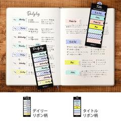 Стикеры Midori Sticky Paper Journal - Daily Log Ribbon