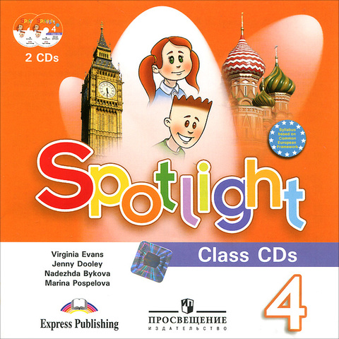 Spotlight 4 кл. Английский в фокусе. Н.И. Быкова, Д. Дули, М.Д. Поспелова. Аудиодиски для занятий в классе
