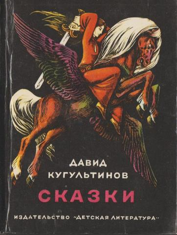 Кугультинов. Сказки