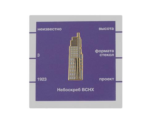 Значок металлический Московские тучерезы: Небоскреб Кринского