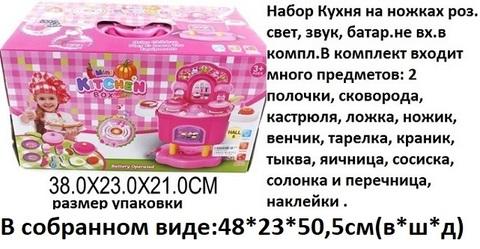 Кухня 3557 на ножках с набором посуды и прод. на б