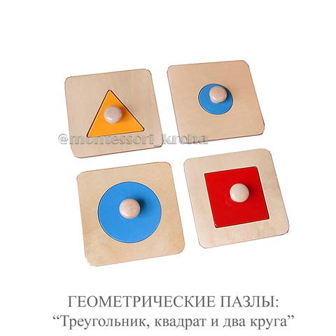 ГЕОМЕТРИЧЕСКИЕ ПАЗЛЫ: «Треугольник, квадрат и два круга»
