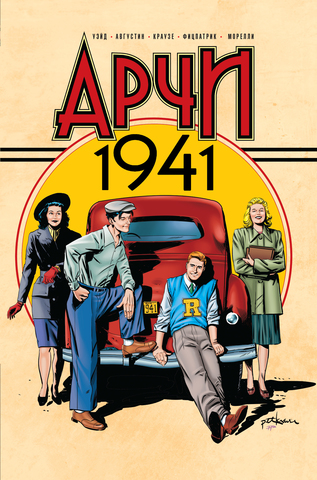 Арчи 1941