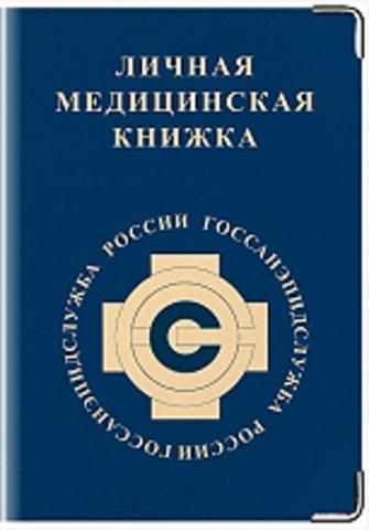 """Обложка для медицинской книжки """"Медицинская книжка"""" (1)"""