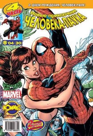 Новые приключения Человека-Паука №30