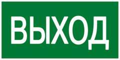Е22 Эвакуационный знак - Знак указатель выхода