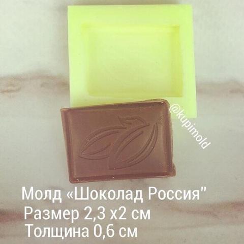 Молд «Шоколад Россия»