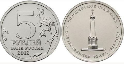 5 рублей Бородинское сражение 2012 год