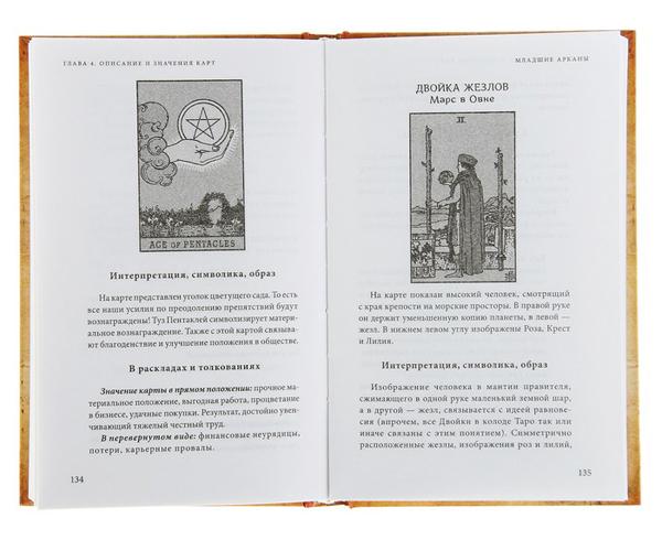 Таро Уэйта - книга