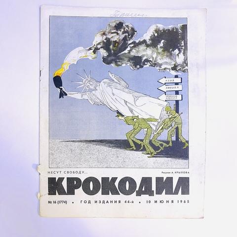 Журнал «Крокодил» №16 (1774) от 10 июня 1965 г.
