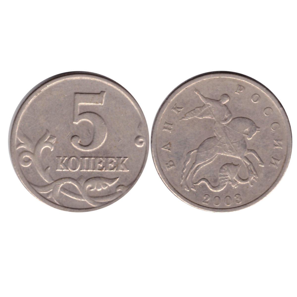 5 копеек 2003 г. Без знака (обозначения) монетного двора. F-VF