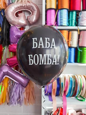 Баба бомба-2