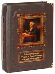 Бенджамин Франклин. Путь к богатству. Автобиография.