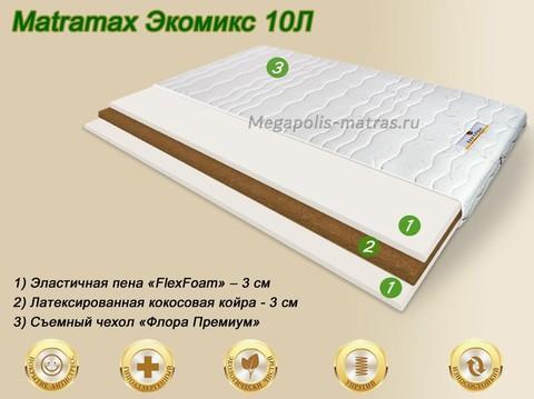 Матрас Матрамакс Экомикс 10Л купить недорого от Megapolis-matras.ru