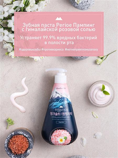 Perioe LG Himalaya Pink Salt Floral Mint