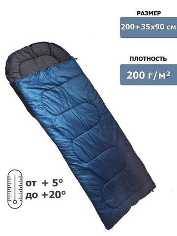 Спальный мешок СП2XXL, размер 200+35*90 см, t +5/+20°C