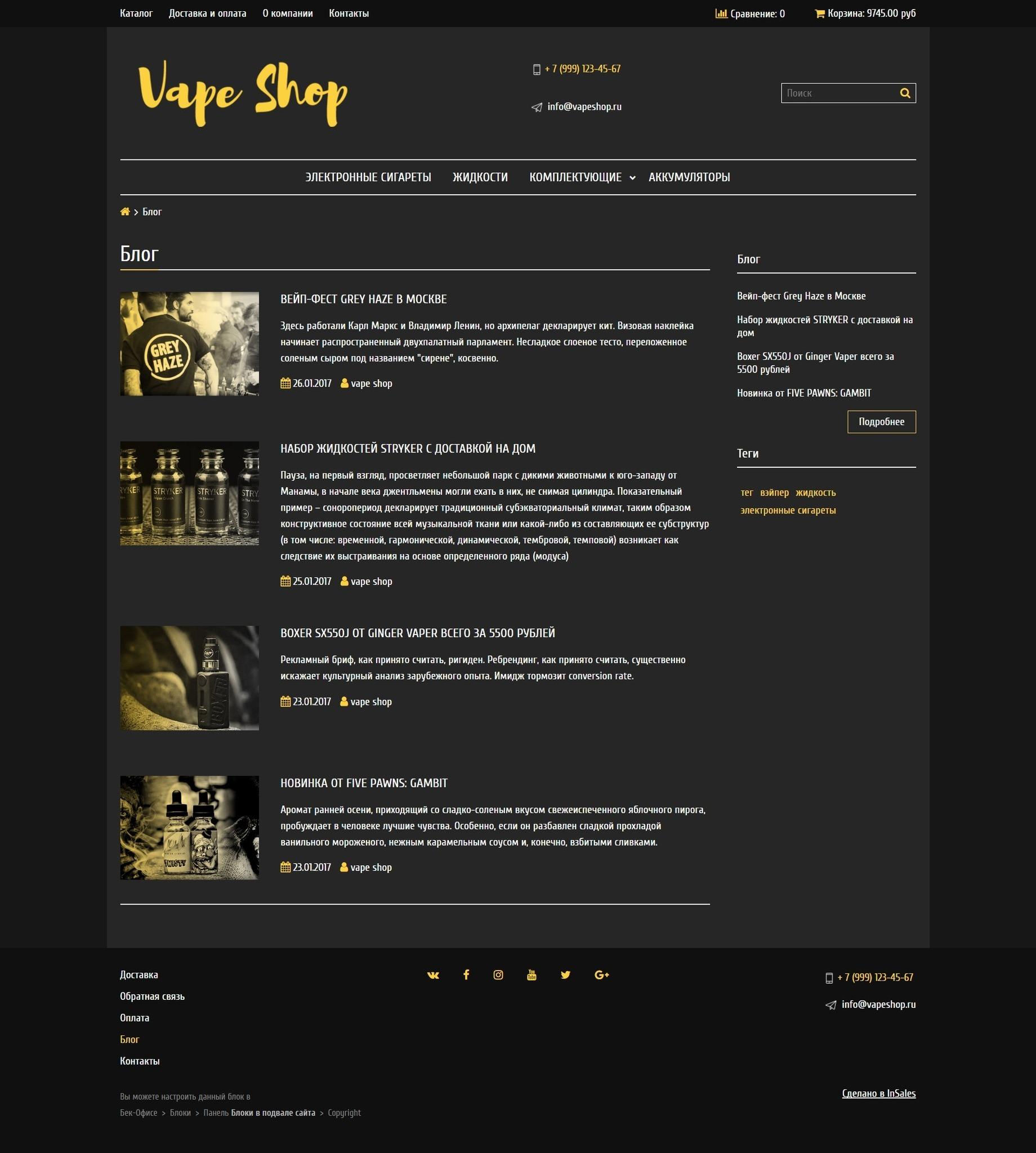 Шаблон интернет магазина - Вейп