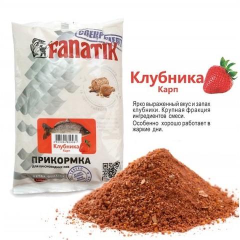ПРИКОРМКА FANATIK Клубника Карп, 1 кг