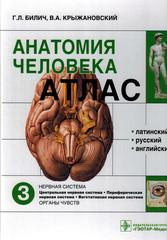 Анатомия человека. Атлас. В 3-х томах. Том 3 Нервная система, органы чувств