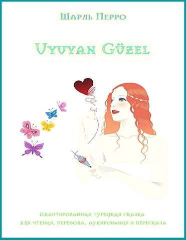 Uyuyan Güzel. Адаптированная турецкая сказка для чтения, перевода, аудирования и пересказа