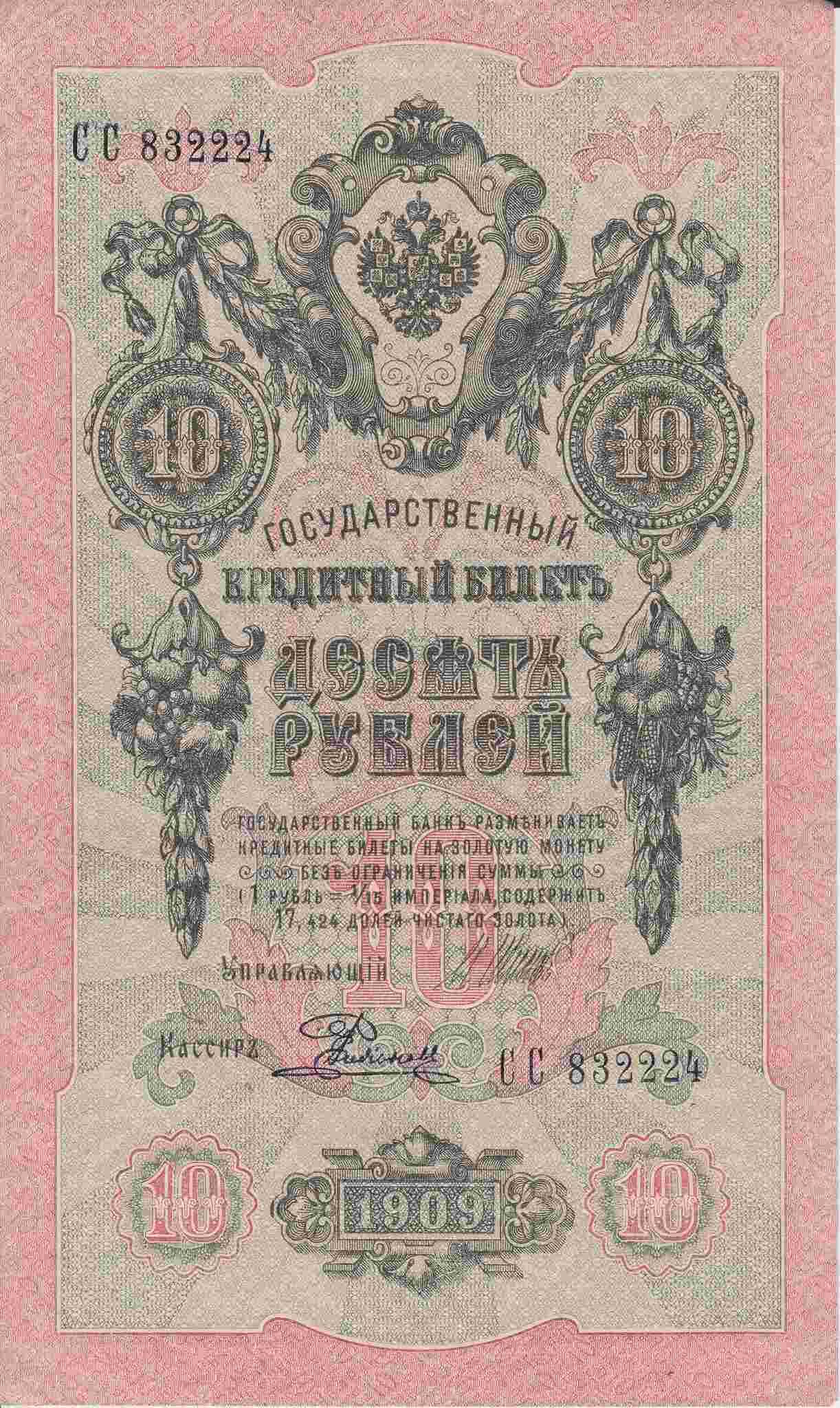 Банкнота Россия 1909 год 10 рублей Шипов/Родионов СС