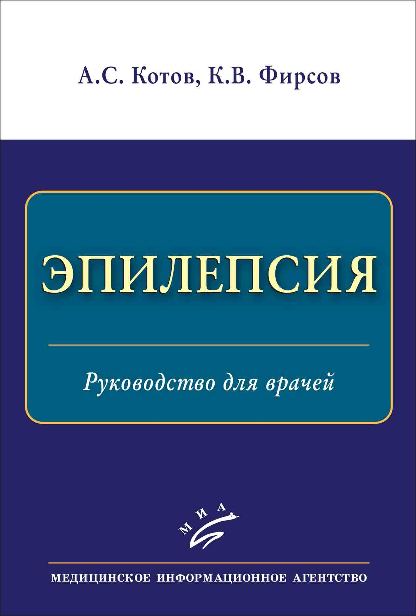 Новинки по нейро Эпилепсия. Руководство для врачей (Котов) Epilepsiya_Kotov.jpg