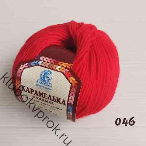 КАМТЕКС КАРАМЕЛЬКА 046, Красный