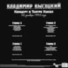 Владимир Высоцкий / Концерт В Театре Кукол (2LP)