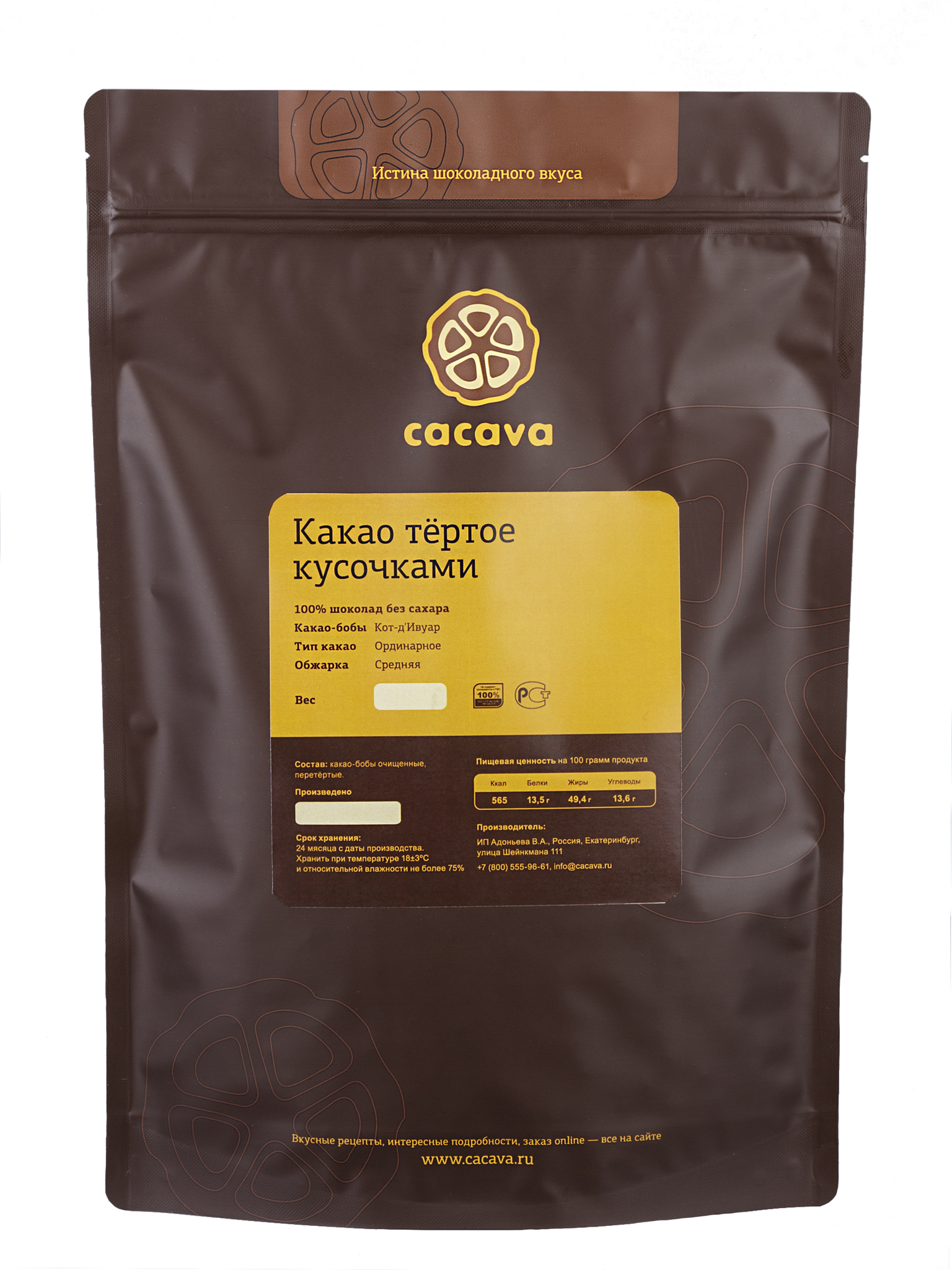 Какао тёртое (Кот-д'Ивуар), упаковка 1 и 3 кг