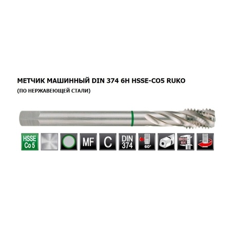 Метчик М4х0,5 (Машинный, спиральный) DIN374 ISO2(6h) C/2,5P HSSE L63мм Ruko 261041E