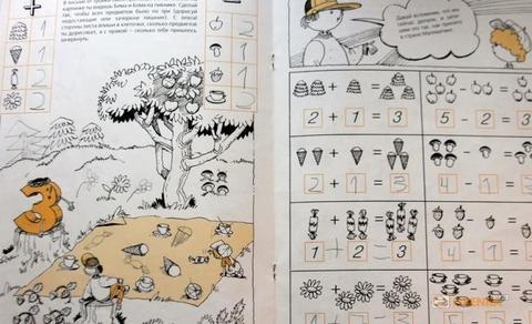 Скоро школа. Путешествие с Бимом и Бомом в страну Математику (рабочая тетрадь и методические указания)