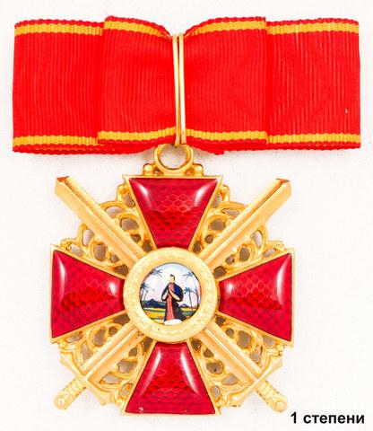 Орден св. Анна с мечами (копия)