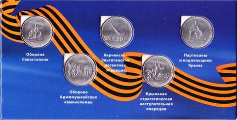 Крым 5  монет + бона