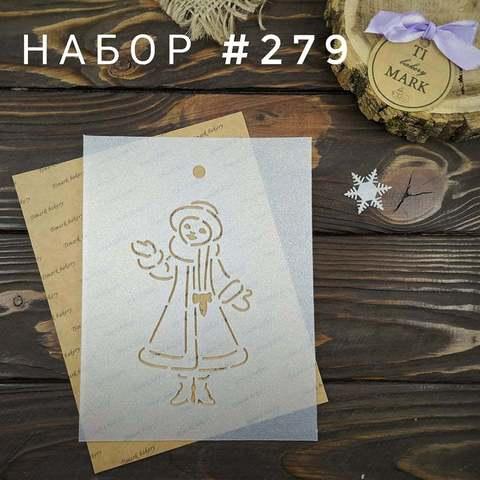 Набор №279 - Снегурочка