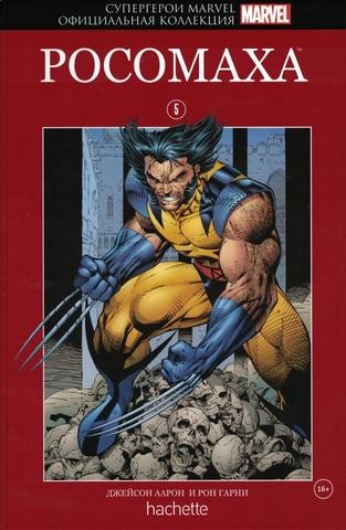 Супергерои Marvel. Официальная коллекция №5. Росомаха