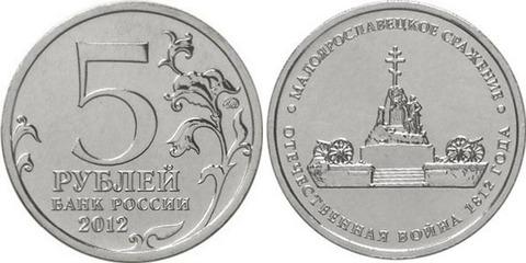 5 рублей Малоярославецкое сражение 2012 год
